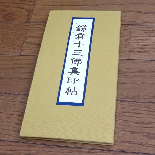 鎌倉十三仏詣 鎌倉十三仏詣りとは