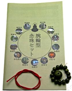 鎌倉十三仏詣 念珠玉巡拝について腕輪型念珠作り方