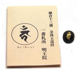鎌倉十三仏詣 念珠玉巡拝につい...