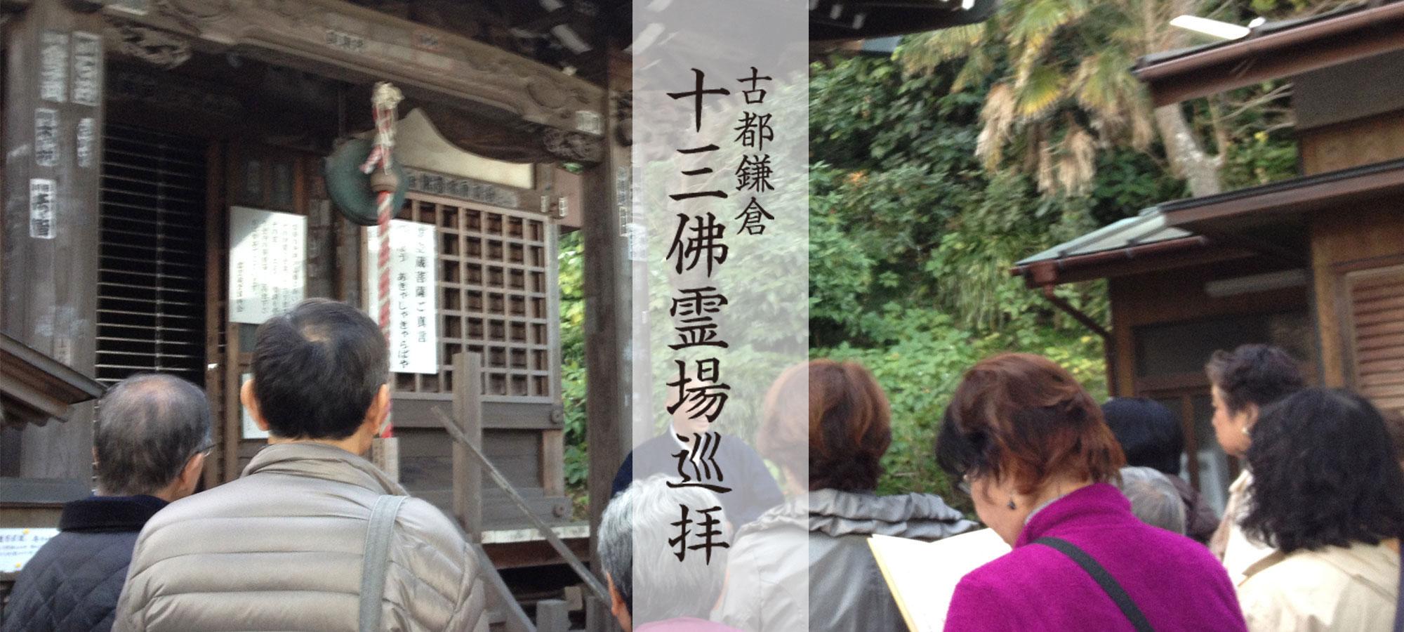 鎌倉十三仏詣(古都鎌倉十三仏霊場巡拝)